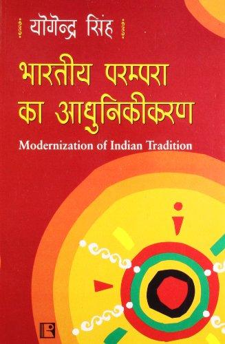 BHARTIYA PARAMPRA KA ADHUNIKIKARN (Modernization of Indian: Yogendra Singh