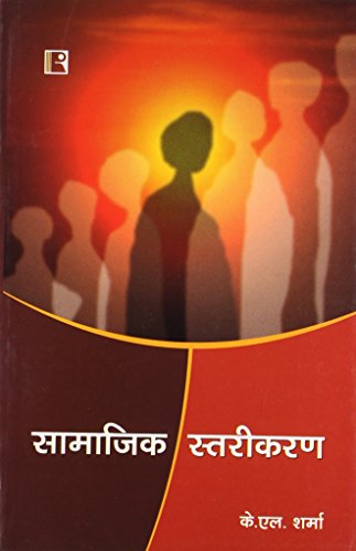 SAMAJIK STARIKARAN (Social Stratification) (Hindi) (In Hindi): K.L. Sharma