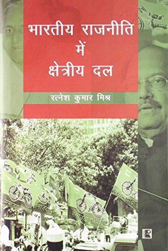 BHARTIYA RAJNITI MEIN KSHETRIYA DAL (Regional Party: Ratnesh Kumar Misra