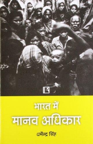 Bharat me Manav Adhikar: Singh, Dharmender