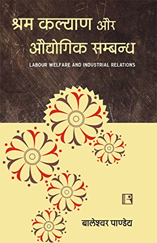 SHRAM KALYAN AUR AUDYOGIG SAMBANDH (Hindi) : Baleshwar Pandey