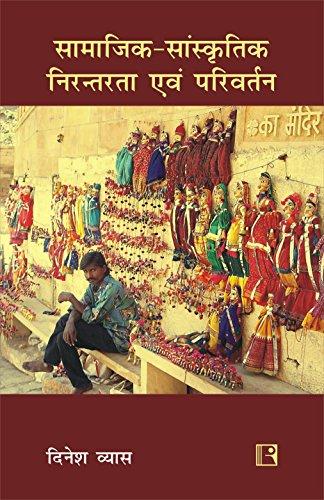 SAMAJIK SANSKRITIK NIRANTARTA AVAM PARIVARTAN: Bhat Samuday: Dinesh Vyas