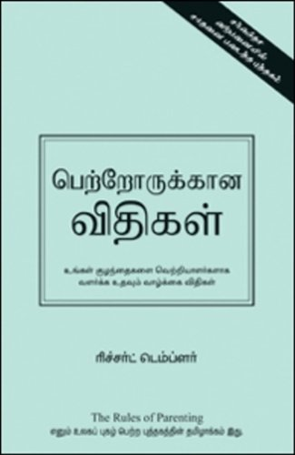 9788131730409: The Rules of Parenting (Tamil)
