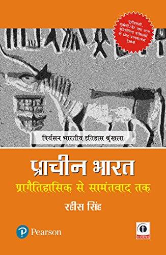 Prachin Bharat: Pragaitihashik Se Samantvaad Tak (In: Rahees Singh