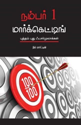 9788131759974: Habit: The 95% of Behavior Marketers Ignore (Tamil)