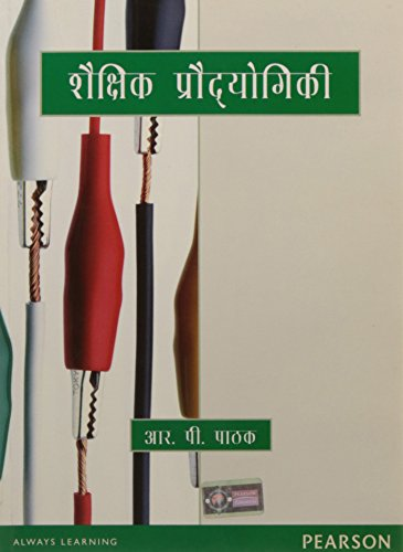 Shaikshik Prodyogiki (In Hindi): Jagdeesh Chaudhary,R.P. Pathak