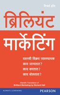 9788131760239: Brilliant Marketing (Marathi): What the best marketers know, do and say