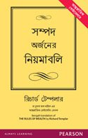 9788131760703: The Rules of Wealth: A Personal Code For Prosperity (Bangla)