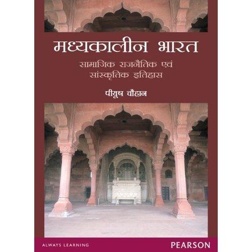 Madhyakalin Bharat: Rajnitik, Samajik Ewm Sanskritik Etihas (In Hindi): Piyush Chauhan
