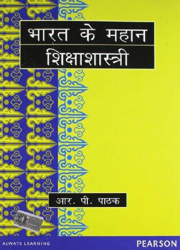 Bharat Ke Mahan Shiksha Shastri (In Hindi): R.P. Pathak