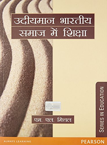 Udyemaan Bhartiye Samaj Mein Shikhsa (In Hindi): M.L. Mittal