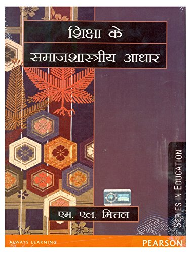 Shiskha ke Samaajshastriye Adhar (In Hindi): M.L. Mittal