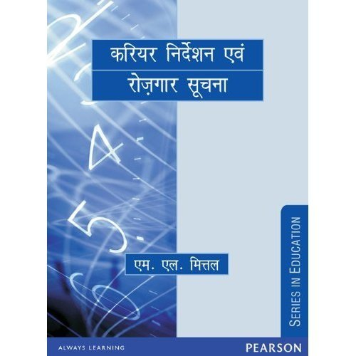 Career Nirdeshan Evam Rozgaar Suchna (In Hindi): M.L. Mittal