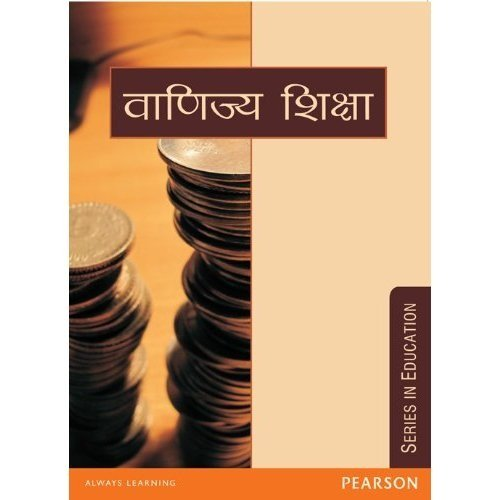 Vanijya Shikshan (In Hindi): Pearson Series in
