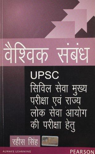 Vaishvik Sambandh: UPSC Civil Seva Mukhya Pariksha evam Rajey Lok Seva Ayog ki Pariksha hetu (in ...
