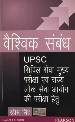 Vaishvik Sambandh: UPSC Civil Seva Mukhya Pariksha: Rahees Singh