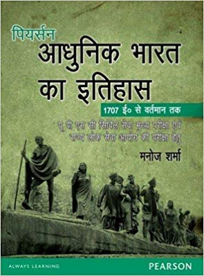Pearson Aadhunik Bharat ka Itihaas (1707 se: Manoj Sharma