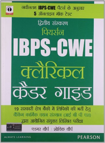 Pearson IBPS-CWE Clerical Cadre Guide (Second Edition), (in Hindi): Edgar Thorpe,Showick Thorpe