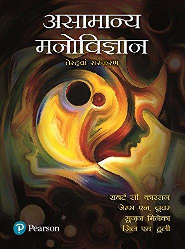 9788131793695: Abnormal Psychology (Hindi)