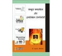 Computer Fundamentals and Information Technology (in Hindi): S.S. Shrivastava