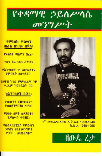 9788131809389: The Government of Emperor Haile Selassie I (1930-1955) (Amharic Edition)