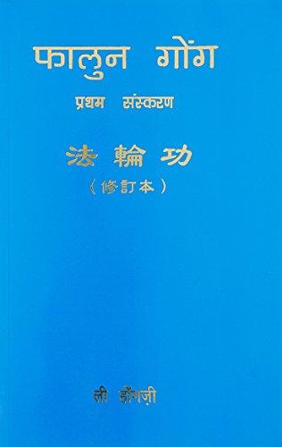 9788131905289: FALUN GONG (HINDI)