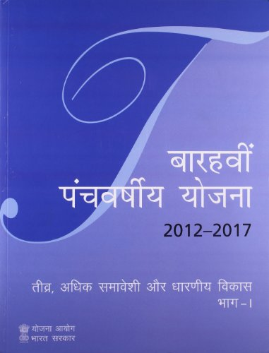 Twelfth Five Year Plan, 2012-2017 (Hindi) -3 Volumes Set: Planning Commission, Government Of India
