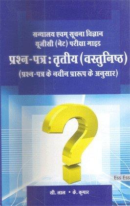 Granthalaya evam suchana vigyan UGC(net)pariksha guide Prashan patra tritya(vastunisht), In Hindi: ...