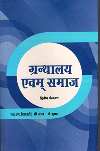 Library And Society (2nd Edition): S.M. Tripathi, C.