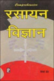 Comprehensive Chemistry XII (Hindi Medium): Dr. N .