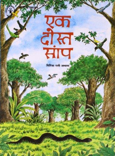 Ek Dost Saanp (Hindi) (Children's Book Trust,: Girija Rani Asthana