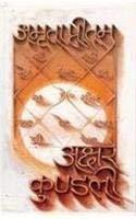 9788170160182: Akshara kundali (Hindi Edition)