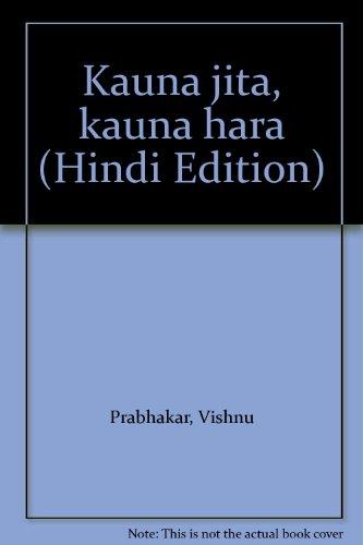 Kauna jita, kauna hara (Hindi Edition): Vishnu Prabhakar
