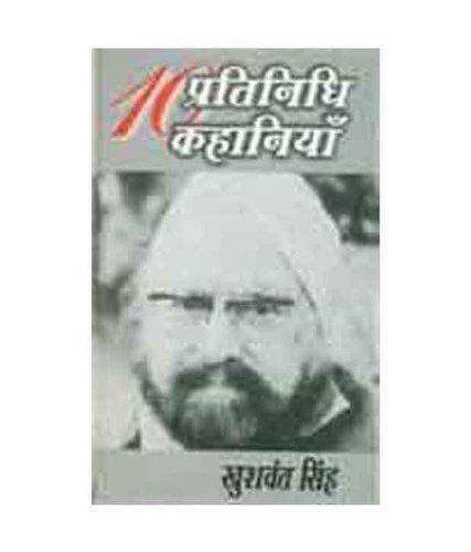 Dus Pratinidhi Kahaniyan: Khushwant Singh