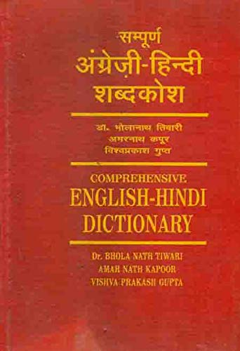 Comprehensive English-Hindi Dictionary: Uptodate. Simple Meanings and Usage: Amar Nath Kapoor,Bhola...