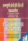 Comprehensive English-Hindi Dictionary (uptodate, Simple Meanings and Usage)