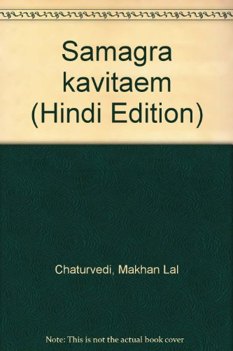 9788170164265: Samagra kavitāem̐ (Hindi Edition)