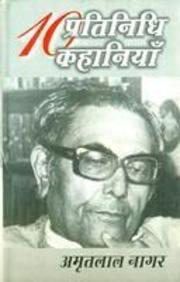 Dus Pratinidhi Kahaniyan: Amrit Lal Nagar