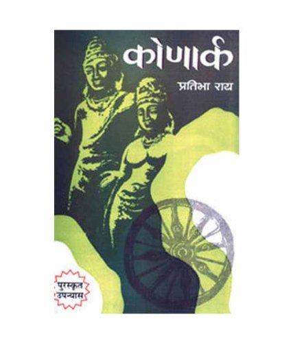 Konark(In Hindi): Rai, Pratibha