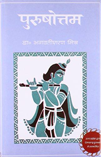 Purushottam(In Hindi): Mishra, Bhagwatisharan