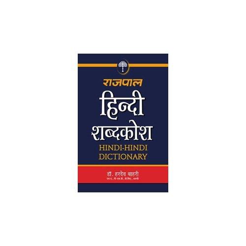 9788170280866: Rajpal Hindi Shabdkosh (Hindi Edition)