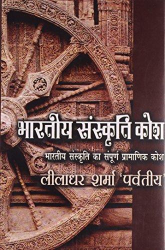 9788170281672: Bharatiya samskrti kosh (Hindi Edition)