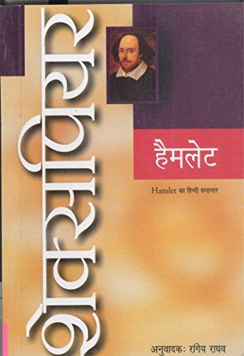 9788170281719: Hamlet (Hindi Edition)
