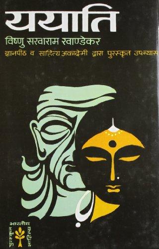 9788170281979: Yayāti (Hindi Edition)