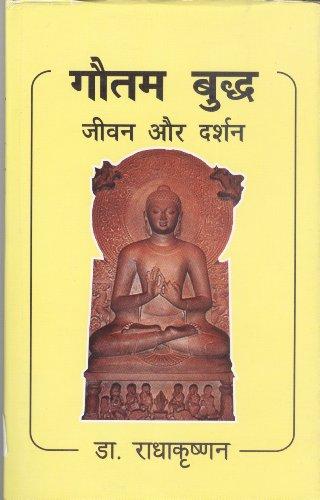 Gautam Buddha - Jeevan Aur Darshan: Radhakrishnan, Sarvapalli