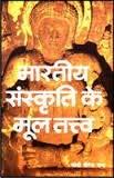 Bhartiya Sanskriti Ke Mool Tatwa