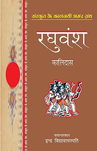 Raghuvansh(In Hindi): Kalidas