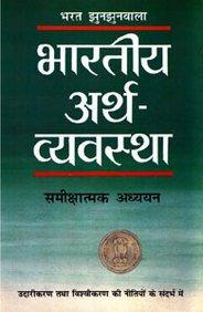 Bhartiya Arth Vyavastha(In Hindi): Jhunjhunwala, Bharat