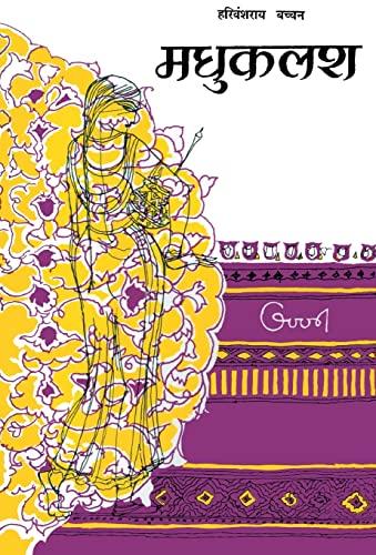 9788170284260: (Madhukalash) (Hindi Edition)