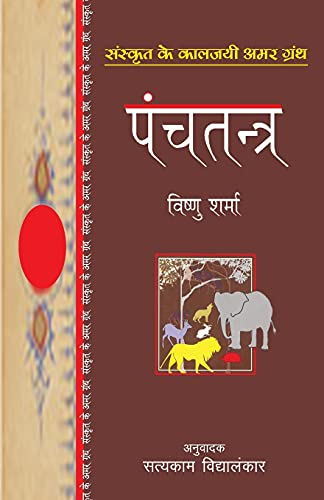 9788170284369: Panchtantra (Hindi Edition)